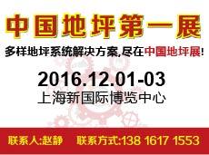 2016第十三届中国(上海)国际地坪工业展览会