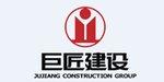 巨匠建设集团